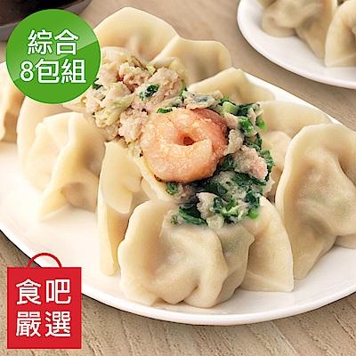 【食吧嚴選】純手工水餃海陸綜合8包組/共160顆