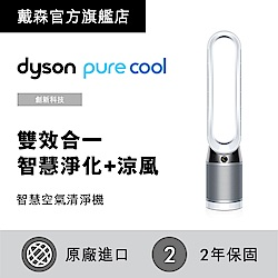 Dyson Pure Cool 智慧空氣清淨機 TP04 白色