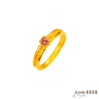 J'code真愛密碼 愛情諾言黃金/水晶戒指