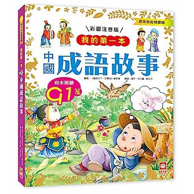 我的第一本:中國成語故事(注音版)
