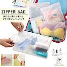 【超值5入組】kiret 輕旅行 防水收納袋 極簡半透明- 行李箱必備 整理分類 夾鏈袋
