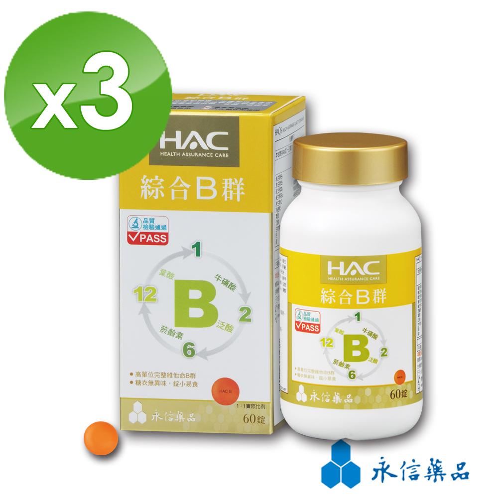 【永信HAC】 綜合B群錠(60粒/瓶)3瓶組