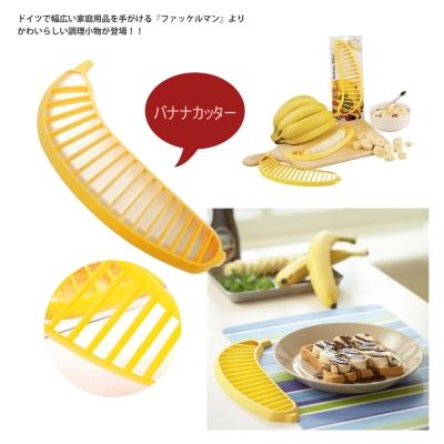 神綺町☆日本趣味廚房DIY香蕉切片器2入 香蕉切割器 冰淇淋DIY必備 水果沙拉必備