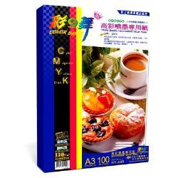 彩之舞 A3 防水 高彩噴墨專用紙 HY-A05 200張