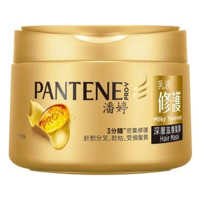 潘婷乳液修護深層滋潤髮膜270ml瓶