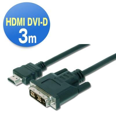曜兆DIGITUS HDMI轉DVI(18+1)互轉線-3公尺(公-公)
