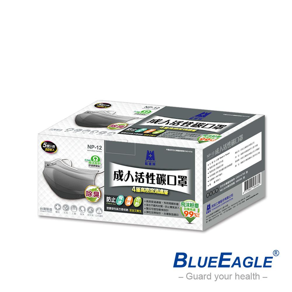 藍鷹牌 台灣製 成人平面活性碳口罩50入x2盒(共100入)