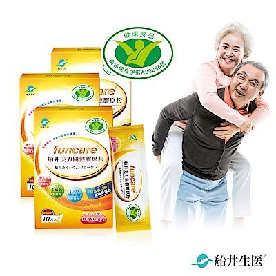 船井 美力關健膠原粉(健康食品)保鈣靈活30天組