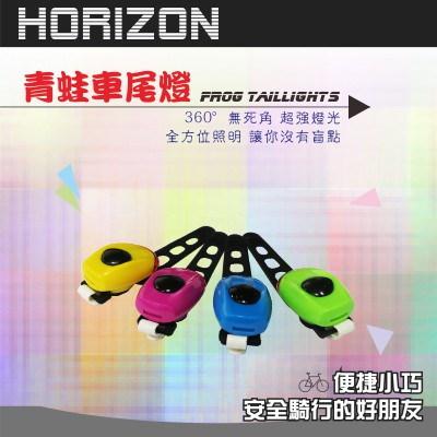 Horizon 青蛙車尾燈自行車專用(顏色隨機)