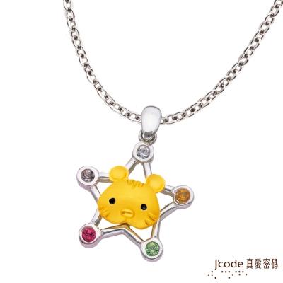 J'code真愛密碼 幸運虎黃金/純銀/水晶墜子 送項鍊