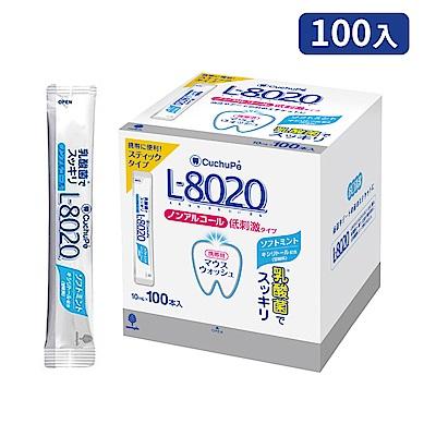 日本 L8020 乳酸菌漱口水攜帶包 不含酒精 10MLx100入