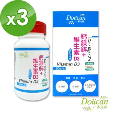 多立康 鈣鎂鋅+維生素D3(60粒/瓶x3入組)