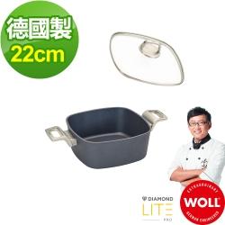 德國 WOLL Diamond Lite Pro 鑽石系列22cm 方型湯鍋(含蓋)