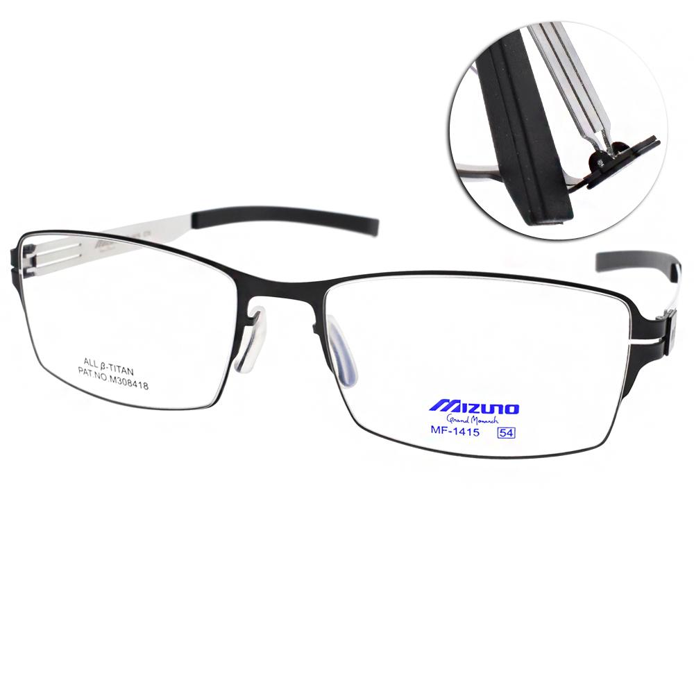 MIZUNO美津濃眼鏡 完美創新/黑-銀#MF1415 C70