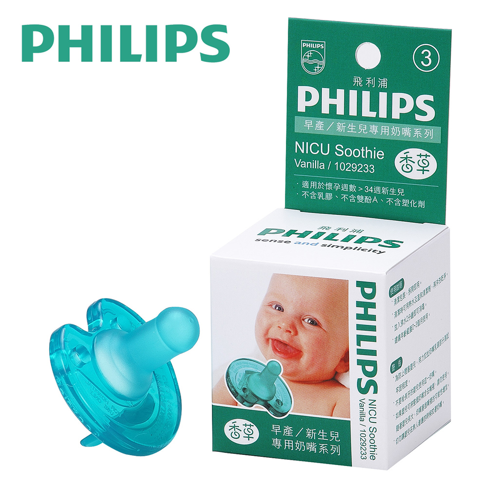 PHILIPS早產/新生兒專用奶嘴(3號香草味NICU Soothie Vanilla)