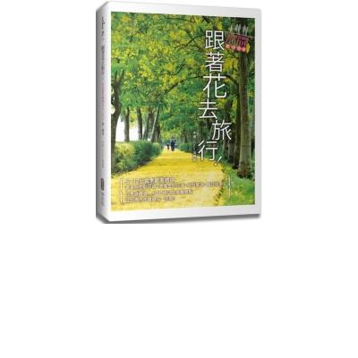 跟著花去旅行!全台賞花路線GUIDE 夏→初冬