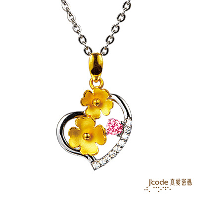 J code真愛密碼金飾-仲夏花顏 純金+925純銀墜