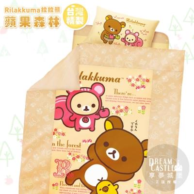 享夢城堡 單人床包雙人兩用被套三件式組-拉拉熊Rilakkuma 蘋果森林-米黃