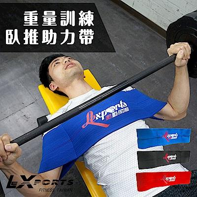 LEXPORTS 重量訓練臥推助力帶(臥推彈弓/伏地挺身/握推輔助)