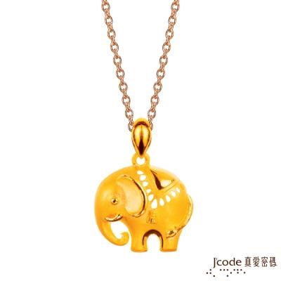 J'code真愛密碼 旺財象立體黃金墜子-大 送項鍊