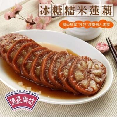 億長御坊 冰糖蓮藕(純素)(300g)