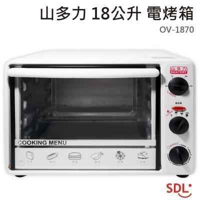 山多力SDL-18公升電烤箱-OV-1870