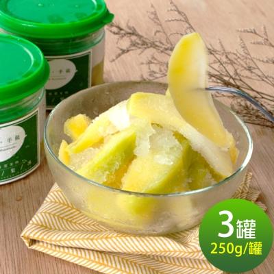 枋山盧家芒果 情人果冰x3罐(250g/罐)