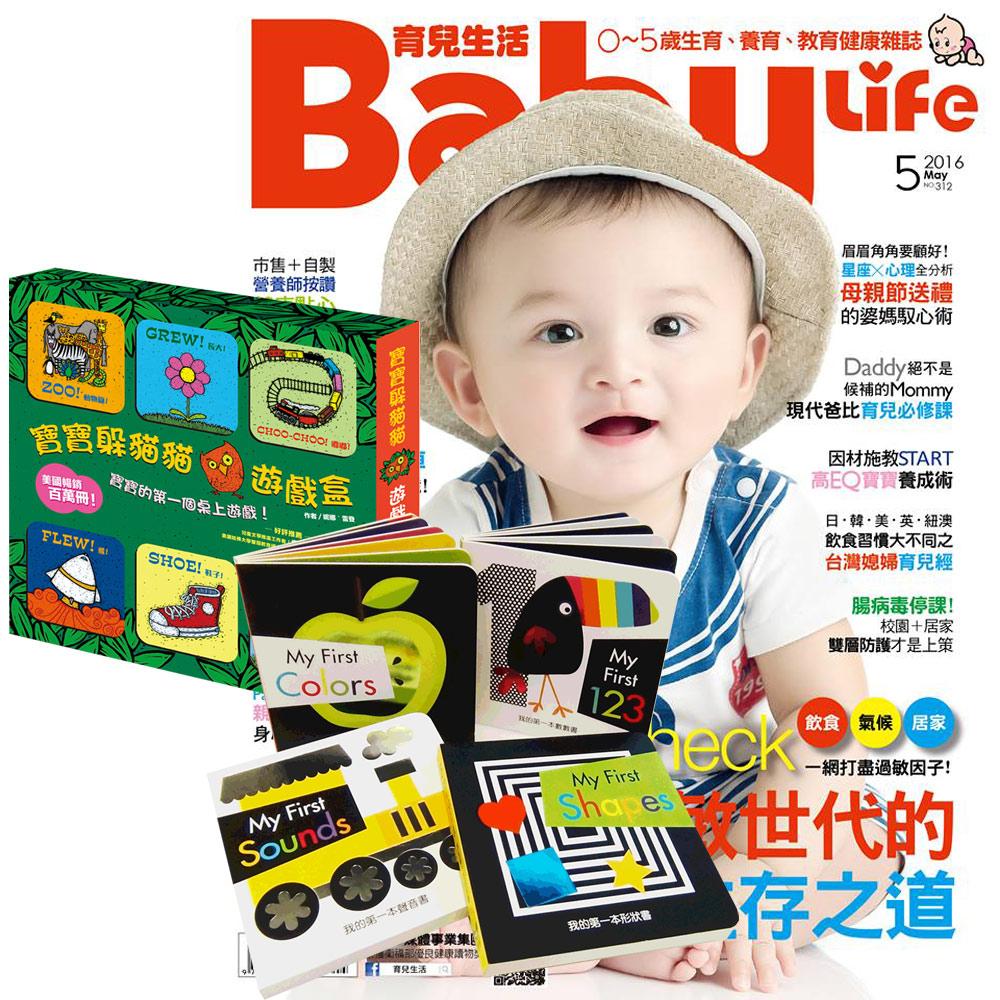 育兒生活 (1年12期) + 新手父母陪寶寶一起成長的遊戲書 (全2套)