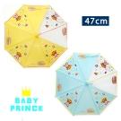 韓國BABY PRINCE47公分兒童透視安全雨傘 小熊學校