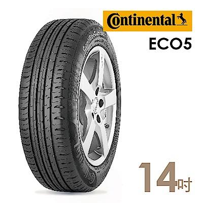 【德國馬牌】ECO5- 185/65/14吋輪胎 (適用於 Lancer 等車型)