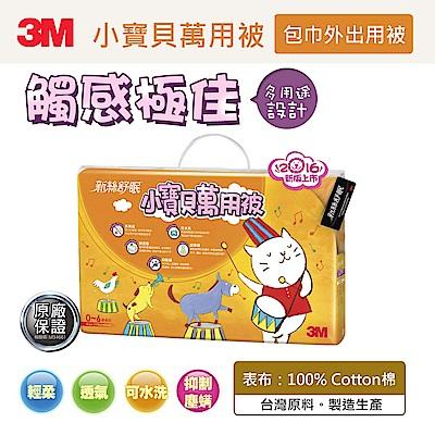 3M 新絲舒眠-小寶貝萬用被(0~6歲嬰幼兒)