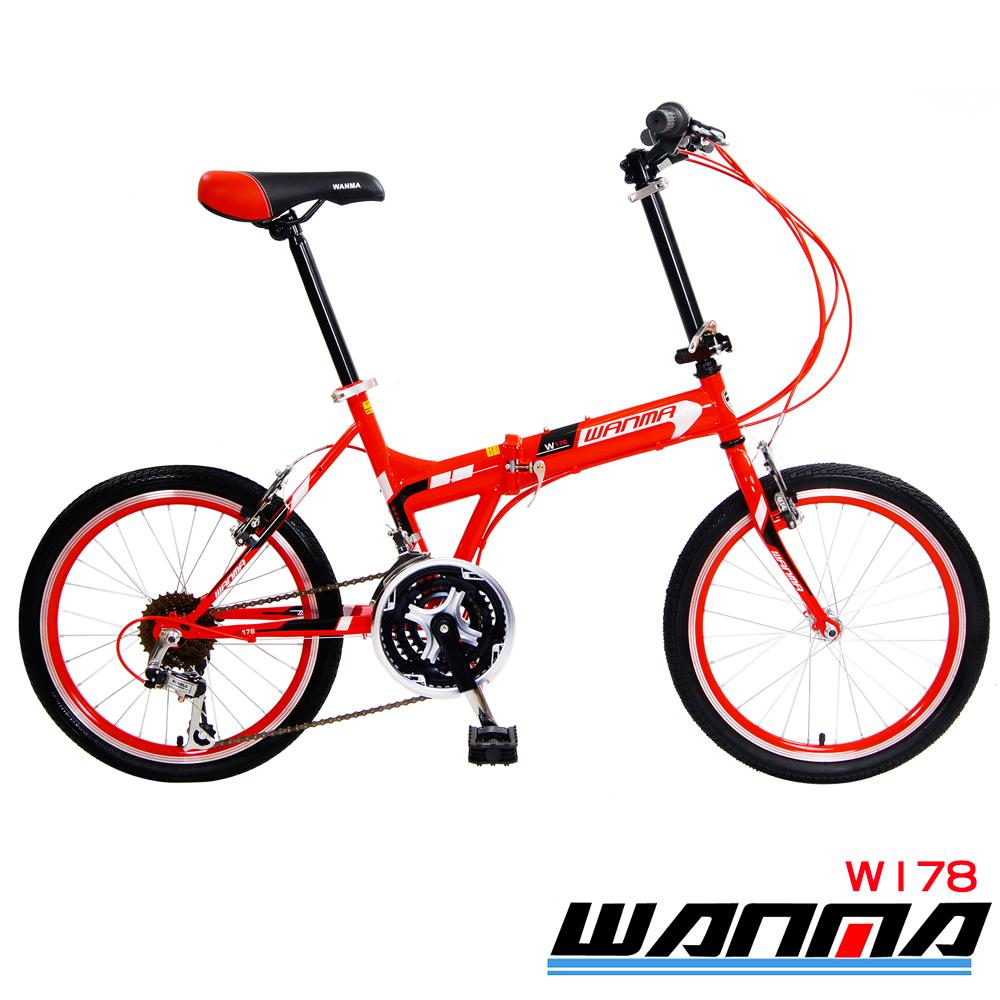 【WANMA】W178 時尚炫彩 20吋24速 彩色輪圈 折疊車-DIY調整版
