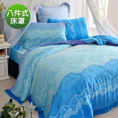 義大利La Belle 藍彩魅惑 特大天絲八件式兩用被床罩組