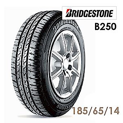 【普利司通】B250- 185/65/14吋輪胎 (適用於Tierra 等車型)
