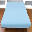 Yvonne Collection加大純棉床包-淺藍