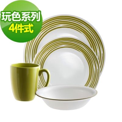 CORELLE 康寧 玩色系列4入餐盤組-綠風草原