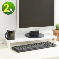 IKLOO宜酷屋 省空間桌上螢幕架/鍵盤架2入