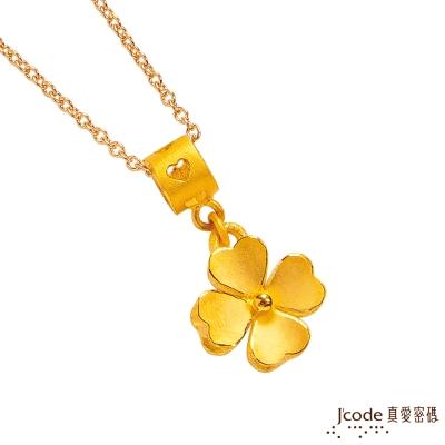 J code真愛密碼金飾 幸福四葉草黃金項鍊