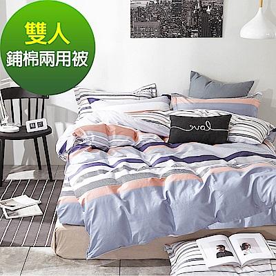 Ania Casa休閒線條 雙人鋪棉兩用被套 100%精梳純棉 雙人床包四件組