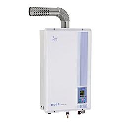 和成 HCG 數位恆溫火排分段強制排氣熱水器13L GH579Q