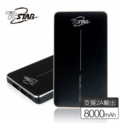 TCSTAR MBK130201行動電源8000mAh