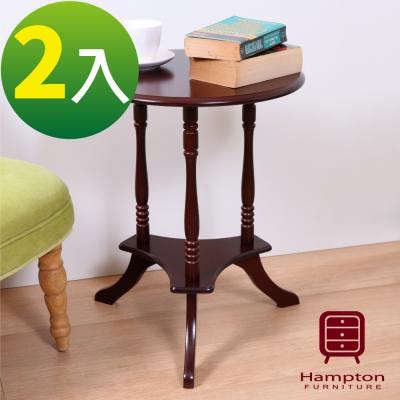 漢妮Hampton蘿拉古典小圓桌【2入】-深咖啡色/小茶几/邊桌/電話架/花台/置物架