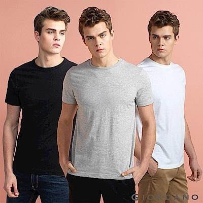 GIORDANO 男裝簡約素色純棉圓領短袖T恤(三件裝)
