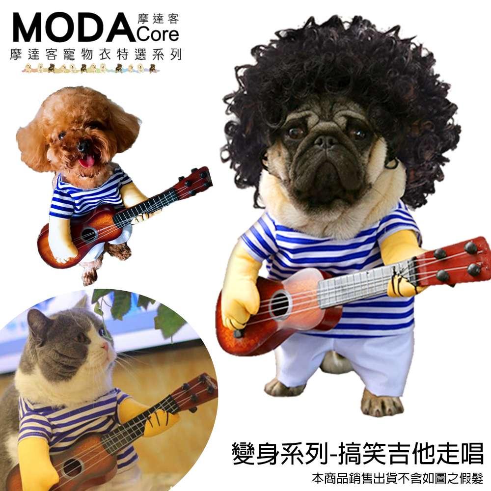 【摩達客寵物】寵物變身系列小貓小狗衣服-搞笑吉他走唱款
