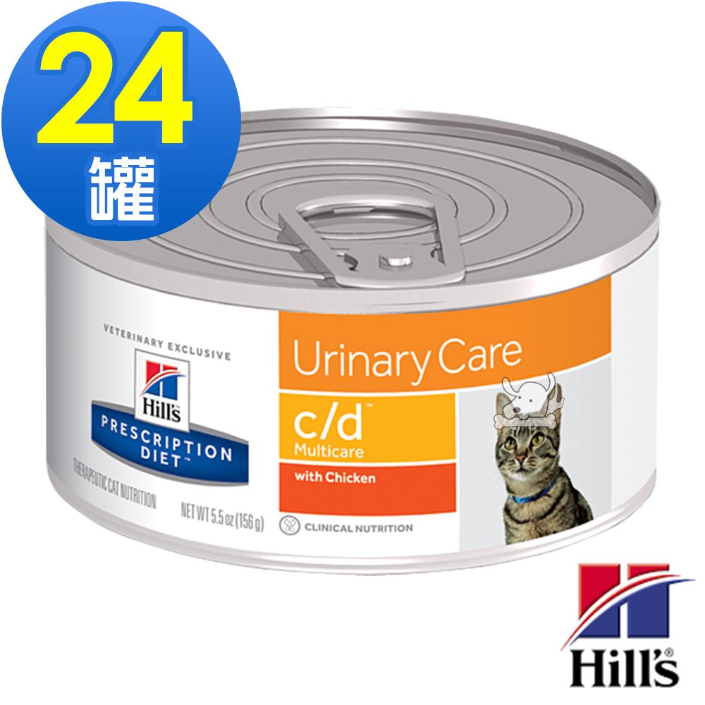 Hills 希爾思 泌尿道護理 c/d 貓用處方罐頭(6238)156g X 24罐