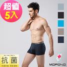 男內褲 抗菌防臭個性四角褲 平口褲 (超值5件組) MORINO摩力諾
