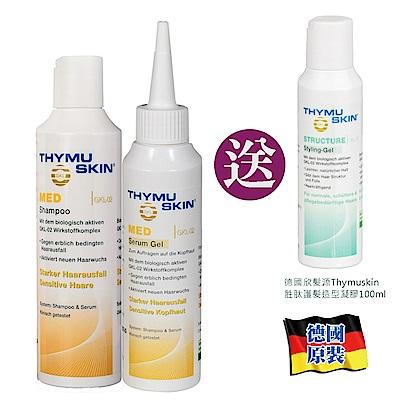 Thymuskin德國欣髮源 MED加強養髮組