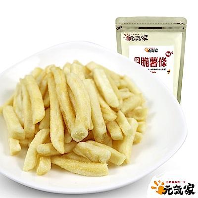 元氣家 原味脆薯(100g)