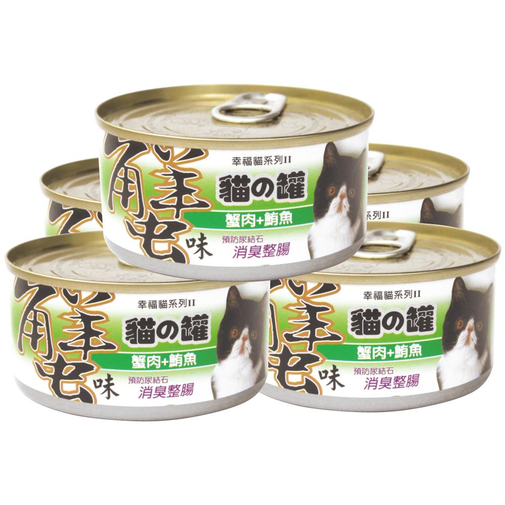 MDOBI摩多比- 幸福系列II 貓罐頭-蟹肉+紅肉鮪魚170G(48罐)