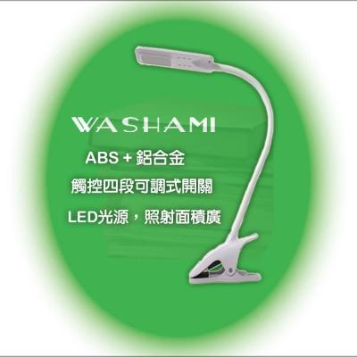 WASHAMl-可夾式多用途閱讀檯燈(四段觸控)